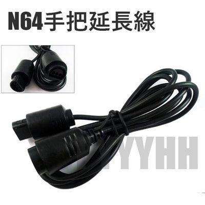 任天堂 N64手把延長線 N64 手把 手柄 加長線 手把線材 遊戲機 配件 全長 1.7米