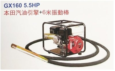 【 川大泵浦 】HONDA GX-160 5.5HP四行程引擎附6M振動軟管 (38MM/45MM) 板模用振動棒