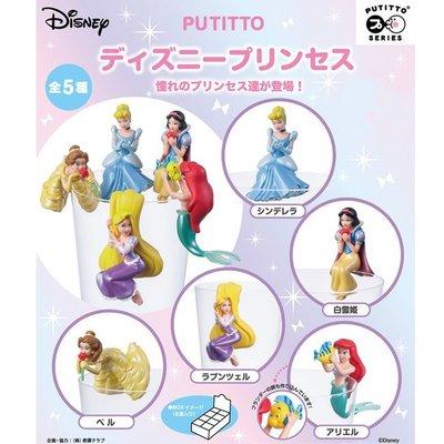 全套5款 迪士尼公主 杯緣公仔 盒玩 擺飾 杯緣子 杯緣裝飾 白雪公主/貝兒公主 PUTITTO【955859】