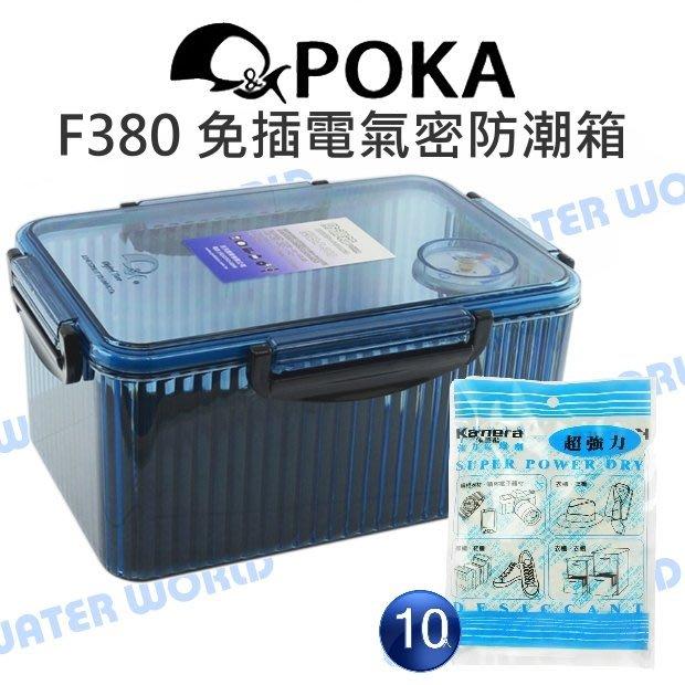 【中壢NOVA‧水世界】(POKA F380 防潮箱+乾燥包*10) 超值組合 F-380 溼度指示劑 環保免插電