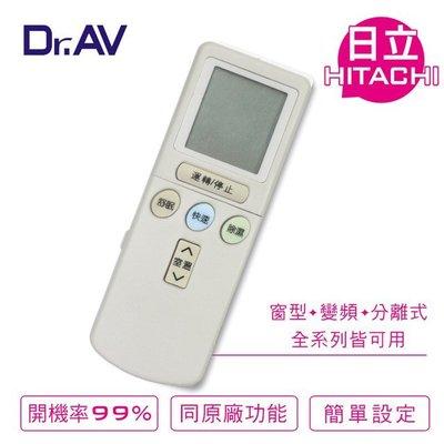 全新適用HITACHI日立冷氣遙控器適用RF07T1/T2/T3/T4 ZE-02T RAR-2CB  58