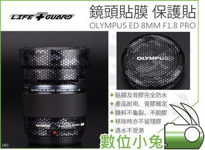 數位小兔【LIFE+GUARD 鏡頭貼膜 OLYMPUS ED 8MM F1.8 PRO】保護貼 包模 防水 防塵 貼模