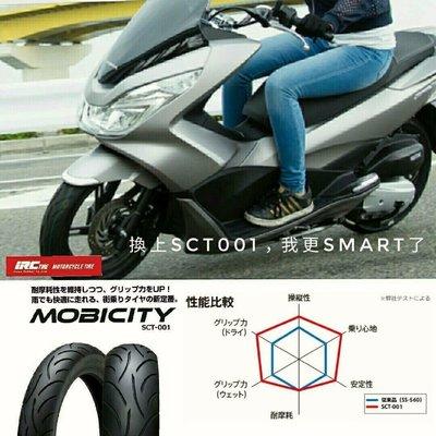 (輪胎王)日本IRC MOBICITY SCT-001 110/90-12 64s城市運動胎 新發售 馬車250