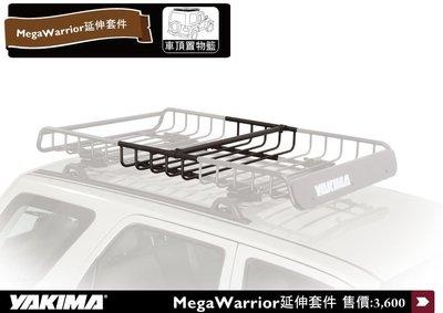 ||MyRack|| YAKIMA MagaWarrior 終極戰士置物籃 車頂行李盤 延伸架