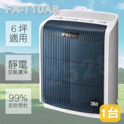 【限時下殺】3M  FA-T10AB 淨呼吸 極淨型空氣清淨機 六坪適用 PM2.5/霾害/空淨機