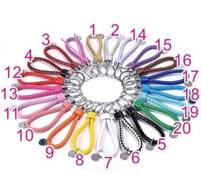 手工編織鑰匙扣 真皮鑰匙圈 20色 掛飾 包包/ 汽車鑰匙/ 機車鑰匙/ 家鑰匙 通用鑰匙圈【J122】 台南市