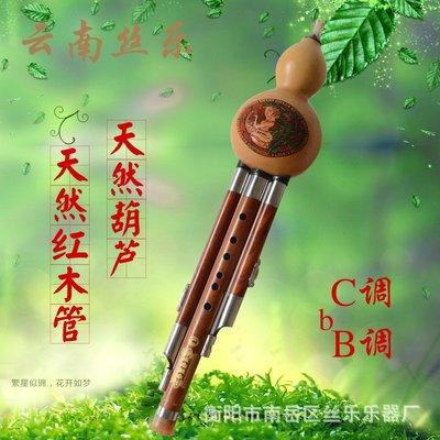 【葫蘆絲】 教學考級天然葫蘆紅木管三音葫蘆絲C 降B 小D調音 H2382D