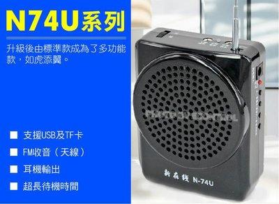 【易控王】NEW 多功能輕巧隨身擴音機 N74U 長效鋰電 USB/TF卡/FM收音/擴音 小蜜蜂 (50-920-01)