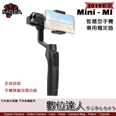 【數位達人】MOZA 魔爪 Mini-MI 2019新版 智慧型手機專用穩定器 / 自拍桿 無線充電 人臉追蹤 三軸穩定