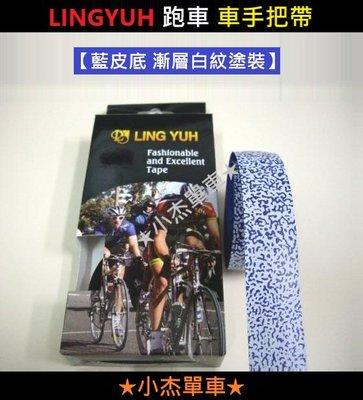 《小杰單車》全新YUH跑車車手把帶《藍皮底 漸層白紋塗裝》PVC材質(一車份) 高雄市