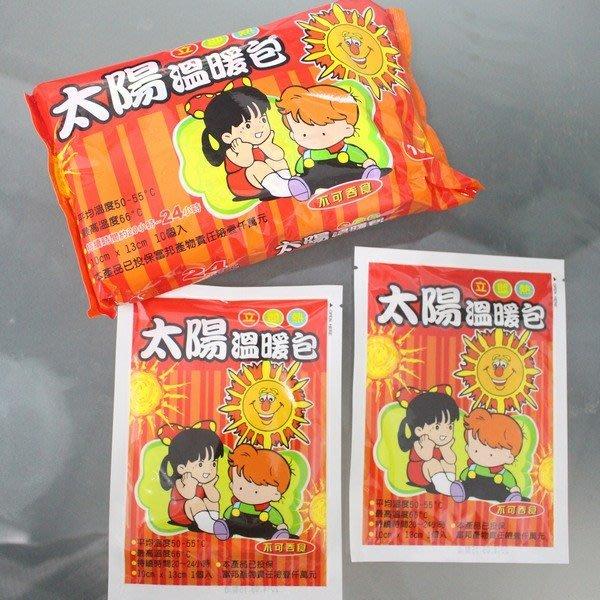 台灣製 太陽暖暖包 24H熱包 立即熱溫暖包(大)/一個入{促20} 燒包保暖禦寒