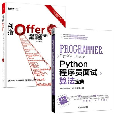 劍指Offer:名企面試官精講典型編程題(第2版)+Python程序員面試算法寶典套裝 offer企業面試題大全 編程基礎入門書籍java語言