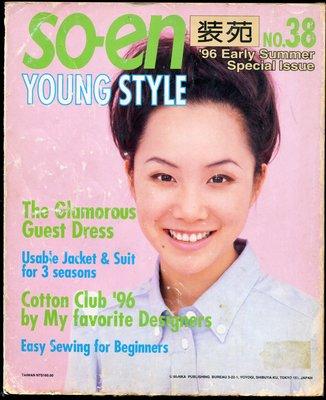 紅蘿蔔工作坊/裁縫~裝苑so-en 1996 / 初夏號. 沒有紙型(日文書)9H