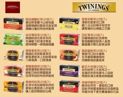 【購便宜】《TWININGS》 唐寧茶/早餐茶/仕女伯爵/四果茶/香蘋/香橙肉桂/蜜桃/四紅果