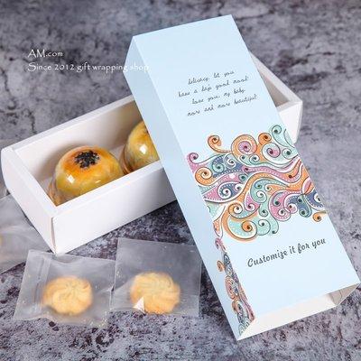 AM好時光【M207】彩繪淺藍禮品抽屜包裝盒❤中秋節月餅盒 80g蛋黃酥天地盒 餅乾 鳳梨酥 牛扎糖包裝盒 回禮謝禮物盒