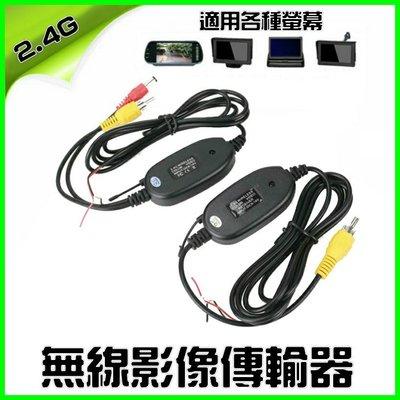 2.4g無線倒車影像傳輸接收器/kk汽車