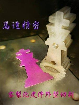 《RK-嵩達精密》CNC雕刻 客製化皮刀、皮件成形、皮件切割、輪廓切割