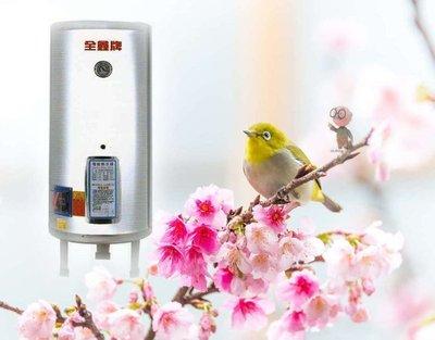 【 達人水電廣場】 全鑫 CK-B20 電能熱水器 20加侖 電熱水器 (落地式)
