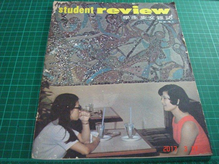 早期刊物~《STUDENT REVIEW 學生英文雜誌 VOL.20 NO.3》老書泛黃【CS 超聖文化讚】