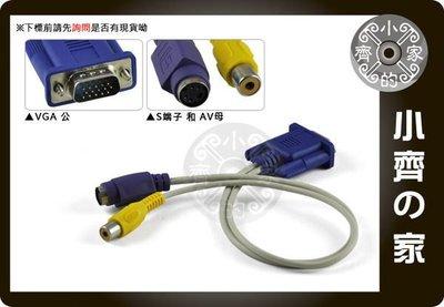 小齊的家 VGA 轉 S-Video + RCA / VGA 轉 S端子 + AV端子 蓮花母座 轉接線 複合視頻端子顯卡專用