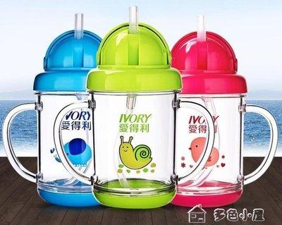 [全場免運]寶寶吸管杯帶手柄防漏學飲杯嬰兒水瓶幼兒喝…【掘金者】