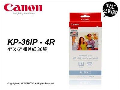 【薪創忠孝新生】Canon SELPHY KP-36IP 4X6 相片紙 36張 適CP-800 CP-900 台北市