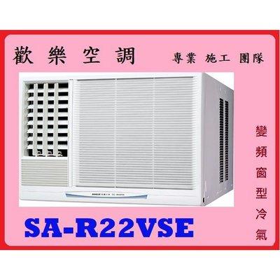 ❆歡樂空調❆SANLUX三洋冷氣/SA-R22VSE/三洋窗型冷氣/變頻窗型冷氣