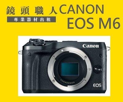 ☆ 鏡頭職人☆( 微單眼 鏡頭 租  ) :: Canon EOS M6 + 18-55mm 租 師大 板橋 楊梅