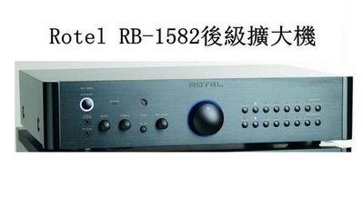 【名展音響】Rotel RB-1582後級擴大機,絕佳的中低頻控制力與層次感