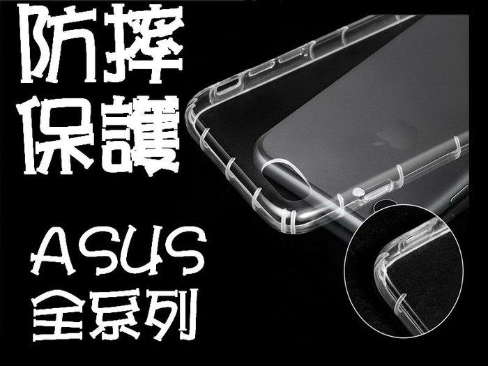 ASUS 華碩 ZU680KL ZE553KL ZC520TL ZC553KL ZB500KL 空壓殼 防摔殼