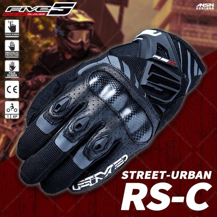 [中壢安信] 法國 FIVE Advanced Gloves 手套 STREET URBAN RS-C 黑 防摔手套