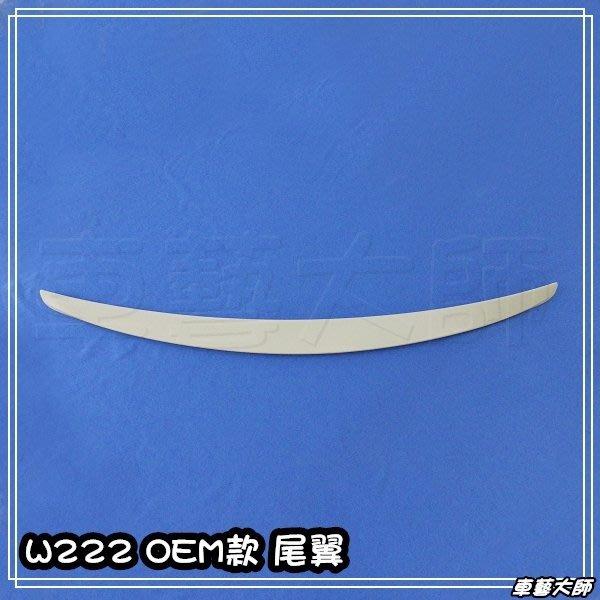 車藝大師☆ 賓士 BENZ W222 S系列 類OEM款 尾翼 後擾流 素材 S350 S400 S550 S600