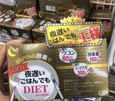 日本正品 買二送一 新谷酵素NIGHTDIET黃金版王樣加強版果蔬精華 一盒30小包一小包5顆