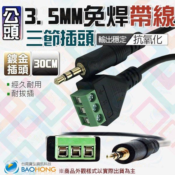 含稅】30公分帶線式免焊接3.5MM音效插頭 公接頭 耳機鍍金 二環三節 3.5耳機插頭 AUX線接頭 3.5mm端子頭