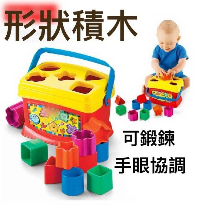 出貨! 形狀積木配對 兒童玩具 嬰幼兒玩具 啟蒙積木 智力開發 寶寶學習 早教教 顏色認知
