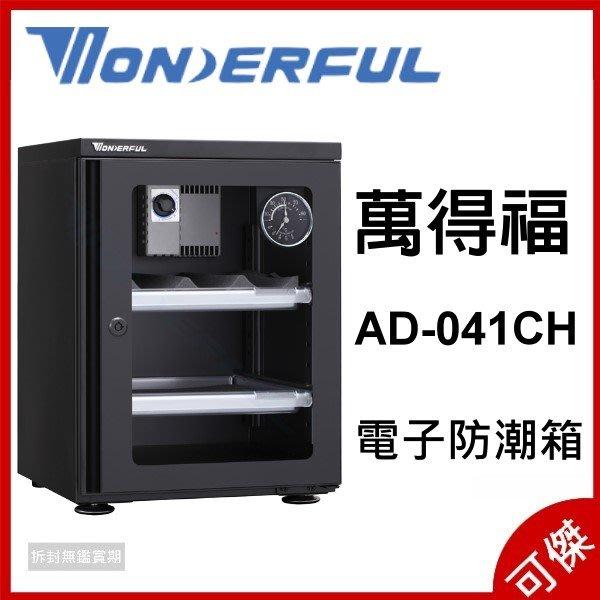 WONDERFUL 萬得福 AD-041CH 電子防潮箱 38L  公司貨 五年保固 自動省電 經典黑色造型 可傑