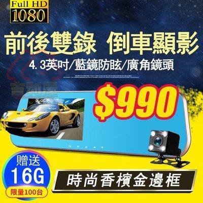 【贈16G】 雙鏡頭後視鏡行車紀錄器 前後雙錄行車記錄器