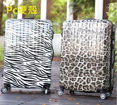 限時下殺 旅行箱【TS】28吋PC+ABS豹紋/斑馬 硬殼行李箱 抗撞韌性 拉桿箱 登機箱 荒野系列