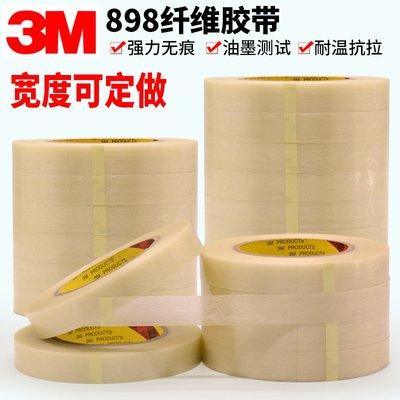 千夢貨鋪-上海版3M898條紋纖維膠帶強力單面密封耐高溫捆扎不殘留油墨測試#膠帶#瓷磚膠帶#防水高粘#透明膠#強力