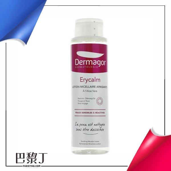 【法國最新包裝】Dermagor 朵瑪 敏弱舒紅卸妝液 400ml 至2020/05【巴黎丁】