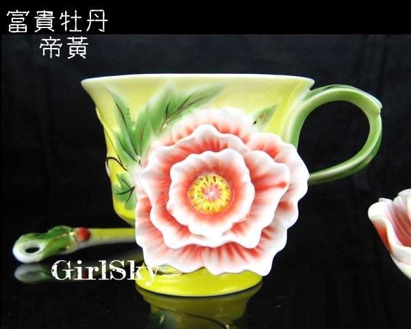 5Cgo【鴿樓】琺琅瓷 13507368019 富貴牡丹-帝黃 立體花陶瓷杯盤匙 精美裝飾品 送禮自用