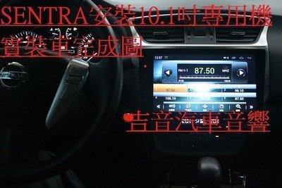 ◎吉音汽車音響◎SENTRA專用10.1吋觸控安卓主機內建數位電視/衛星導航/藍芽支援行車紀錄器胎壓偵測器