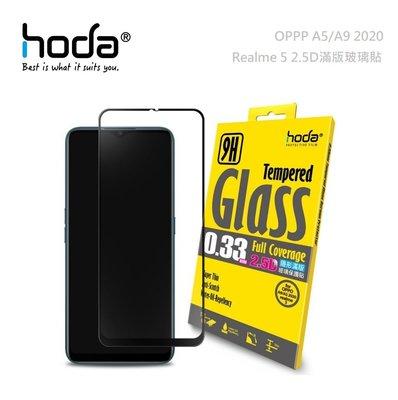 光華商場。包你個頭【HODA】OPPO A5/A9 2020 realme 5 2.5D滿版高透光 9H鋼化玻璃 保護貼