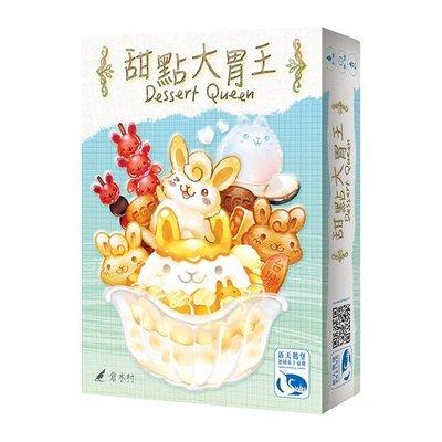 大安殿實體店面 甜點大胃王 Dessert Queen 小吃大胃王的新美術版本 繁體中文正版益智桌上遊戲