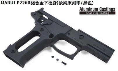 JHS(金和勝 槍店)警星 MARUI P226R鋁合金下槍身(後期版刻印/黑色) P226-62(BK)