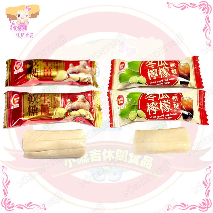 ☆小麻吉家家愛☆友賓冬瓜檸檬軟糖/生薑軟糖 (非素食) 小包裝特價60元 糖果