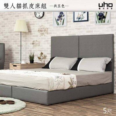 床組【UHO】波斯-折合式素面貓抓皮二件組(床頭片+床底)-5尺雙人
