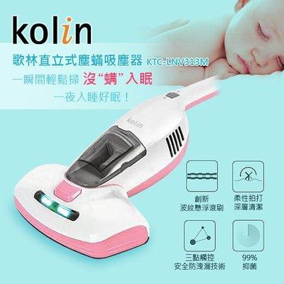 禾一開發票/歌林直立式塵蹣吸塵器(KTC-LNV313M)/紫外線抑菌除蹣/可手持/直立式/寢具地毯/除塵機/清潔機