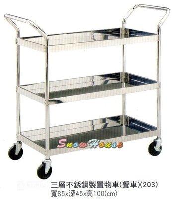╭☆雪之屋居家生活館☆╯R1006-08/P340-16 三層不鏽鋼製置物車/餐車(DIY自組)