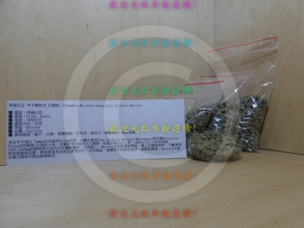 小徐賣場DIY食材生豆系列50克袋裝 哥倫比亞 考卡微批次 巴瑞拉